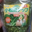 小松菜チップ