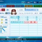 『北沢 志保 パワプロ2020版』の画像