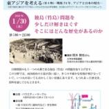 『2020年 1月のテーマは「独島(竹島)」』の画像