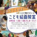 『大阪校にこどもコースOPENします♪』の画像