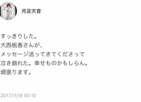 月足天音「大西桃香さんがメッセージ送ってきてくださって泣き崩れた」