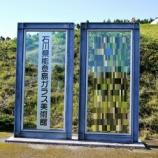 『能登島ガラス美術館の周りを散歩・・・o(゜ー゜o)。。。333』の画像
