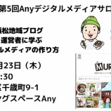 『【浜松】第5回Anyデジタルメディアサロンが1/23(木)に開催!地域ブログ運営者に学ぶ成功するローカルメディアの作り方!』の画像