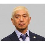 松本人志、自身の発言を切り取るネットニュースに憤慨!「オレを炎上さすために誘導。本当に偏向報道がひどい!」