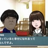 『【乃木坂46】この流れはまさか・・・やったー!!!!!!』の画像