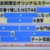 【速報】 「直撃! 週刊文春ライブ」放送中!中井りか、矢作萌夏に文春砲・・・