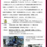 『戸田市役所で「スタントマンによる実演ありの自転車交通教室」5月28日(日)開催』の画像