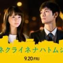 三浦春馬主演「アイネクライネナハトムジーク」2019年日本映画