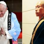 「ローマ教皇のお言葉 vs. 日本のとある住職のお言葉」、 説得力の差は歴然!と話題に