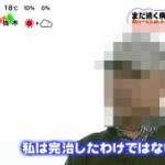 【画像あり】白血病で入院をしていた大塚範一アナ 退院後の姿を公開!