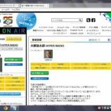 『【本日ラジオ出演】FM Nack5「HYPER RADIO」』の画像