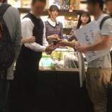 『【乃木坂46】これが22nd新制服か!?松村、大園のロケ現場写真が公開される!!!!』の画像