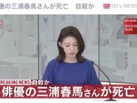 【緊急速報】俳優の三浦春馬(30)が死亡...。首吊り自殺か?
