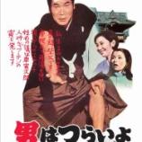 『『男はつらいよ(第1作)』(1969)は義務教育の必修科目にすべき。古典文学のような映画 <プライム・ビデオ>』の画像