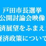 『戸田市長選挙公開討論会映像より「戸田市の経済展望と経済政策について」(すがわら文仁氏、もちづき久晴氏、石津けんじ氏)』の画像
