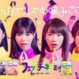 『【乃木坂46】継続決定!『フェットチーネグミ×乃木坂46』CM第2弾 明日8月18日より公開!!!』の画像