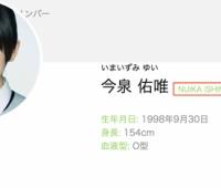 【欅坂46】PCでプロフィールを見ると全員「NIJIKA ISHIMORI」と表示されるwww