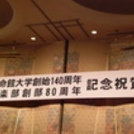 立命館大学能楽部OB会のブログ
