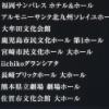HKT九州7県ツアーキタ━━━━(゚∀゚)━━━━!!