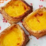 『オレンジデニッシュとクイニーアマン』の画像