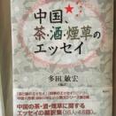 中国、茶・酒・煙草のエッセイ(多田敏宏編訳)