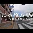 ただの枚方動画 No.6 夕暮れの宮之阪駅周辺