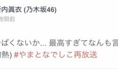 【話題】今週の「乃木坂46のANN」の話すことが決まる・・・