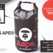 【速報】Smart (スマート) 2021年 10月号 《特別付録》 Aape BY A BATHING APE®(エーエイプ バイ ア ベイシング エイプ)防水収納バッグ
