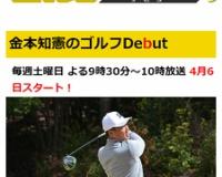 【考察】金本知憲さんのゴルフ番組は何故終わったのか