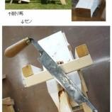 『2/24開催「木製マグネット」の作り方』の画像