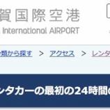 『東京から九州への旅行には佐賀空港の利用がオススメ。レンタカーが1日2,000円で借りられます。』の画像