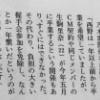 文春「西野七瀬はずっと卒業希望してたが運営が負担の大きい握手会を免除してなんとか1年繋いだ」