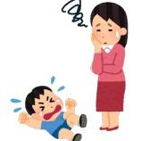『ダダこね、わがまま、すぐ泣く!こんな子どもの行動、どうしたらいいの?!』の画像