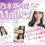 """『【朗報】『乃木坂46 Mobile』『乃木坂46 Mail』ここへきて""""新機能""""追加へ!!!!!!』の画像"""