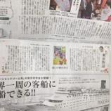 『「東京新聞」(2019.11.12)に!!』の画像