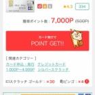 『モッピーで楽天カード7000円!!』の画像