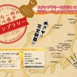 『【2/28まで開催中】石焼らーめん食べ歩きスタンプラリー』の画像