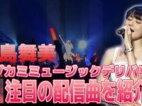 アプカミにて矢島舞美の新曲『泣きたくないのに/愛をみせてくれませんか』披露キタ━━━━(゚∀゚)━━━━!!