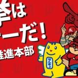 『明日は統一地方選挙!浜松市長選と市議会選についてサクッとまとめてみたよー!!』の画像