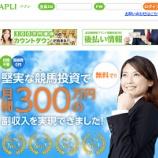 『【リアル口コミ評判】APLI-アプリ-』の画像