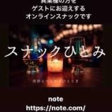 『ライブラリアン まっきーさん/開発コンサル&フラメンコダンサー 草野さん #スナックひとみ』の画像