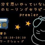 『【お知らせ】12月20日(日)大野愛子カウンセラーの『最近、ちゃんと休めていない人のためのヒーリングセラピー』にゲスト参加します♬』の画像