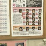 『卒塾生がポスターに!!』の画像
