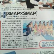 【速報】AKB 来週放送のスマスマに出演決定 アイドルファンマスター