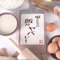 10/01 J.GARDEN43参加予定 Cホール と-22b(品書き)