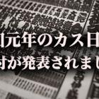 『【2019年東京風俗ブログまとめ】今年236記事アップされたカス日記。の体験レポートから東西番付を大発表!サプライズあり!?』の画像