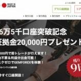 『2020年2月15日0時からGemForex(ゲムフォレックス)が、11日間限定で新規口座開設すると20,000円ボーナスキャンペーン開催中!』の画像