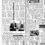 『東海愛知新聞連載③「学生が社会と繋がるには」』の画像