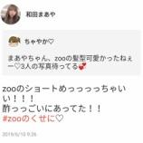 『【乃木坂46】酢っっごいにあってた!!!ずーのくせに♡』の画像