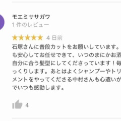 モエミさん 口コミありがとうございます